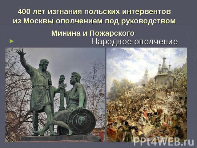 400 лет изгнания польских интервентов изМосквы ополчением под руководством Минина иПожарского