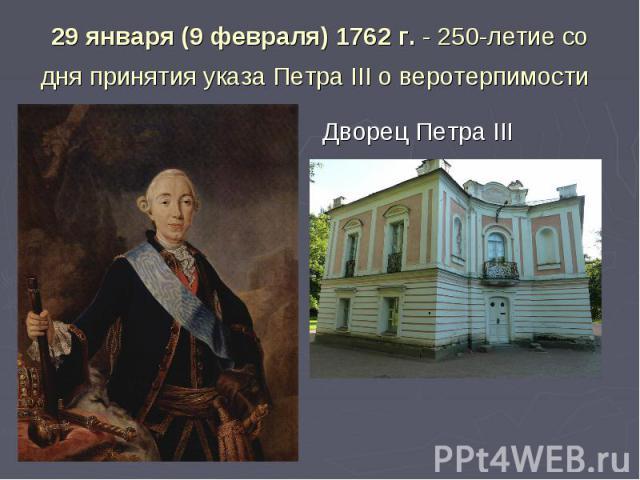 29 января (9 февраля) 1762 г. - 250-летие со дня принятия указа Петра III о веротерпимости
