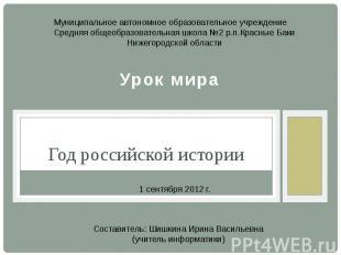Муниципальное автономное образовательное учреждение Средняя общеобразовательная