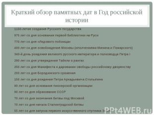Краткий обзор памятных дат в Год российской истории1150-летие создания Русского