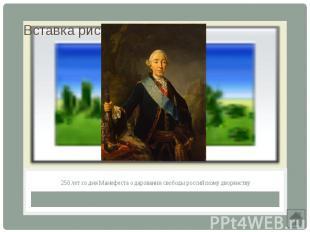 250 лет со дня Манифеста о даровании свободы российскому дворянству