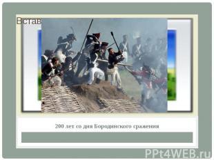 200 лет со дня Бородинского сражения