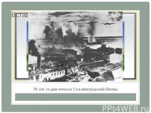 70 лет со дня начала Сталинградской битвы