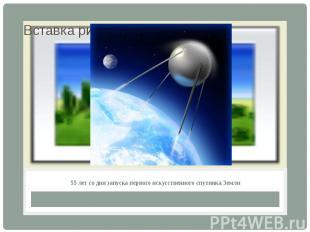 55 лет со дня запуска первого искусственного спутника Земли