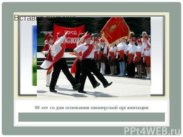 90 лет со дня основания пионерской организации