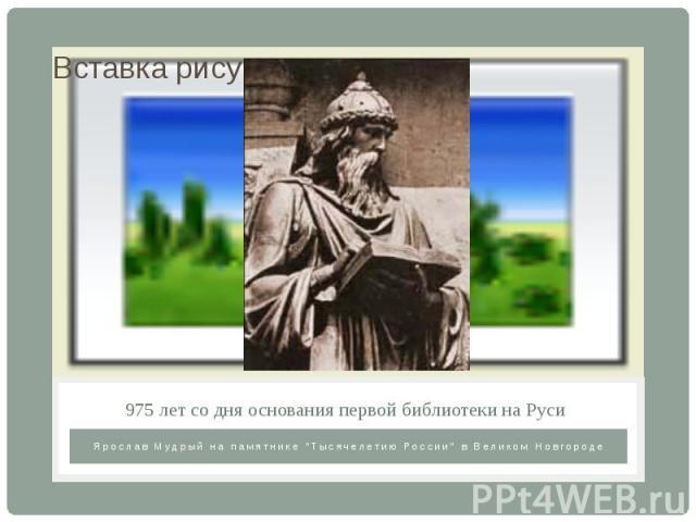 Ярослав Мудрый на памятнике