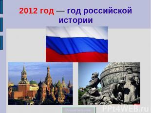 2012 год — год российской истории