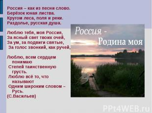 Россия – как из песни слово.Берёзок юная листва.Кругом леса, поля и реки.Раздоль