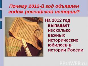 Почему 2012-й год объявлен годом российской истории?На 2012 год выпадает несколь