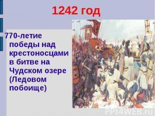 1242 год 770-летие победы над крестоносцами в битве на Чудском озере (Ледовом по