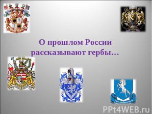О прошлом России рассказывают гербы…