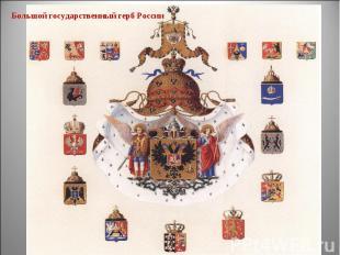 Большой государственный герб России