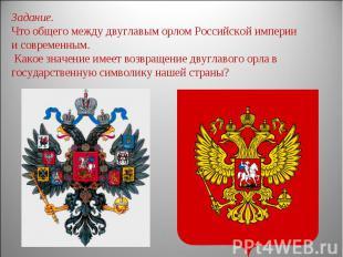 Задание. Что общего между двуглавым орлом Российской империи и современным. Како