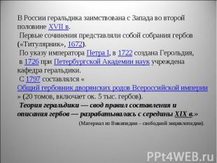 В России геральдика заимствована с Запада во второй половине XVII в. Первые сочи