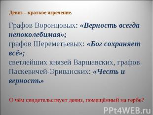 Девиз – краткое изречение.Графов Воронцовых: «Верность всегда непоколебимая»; гр