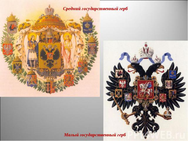 Средний государственный герб Малый государственный герб