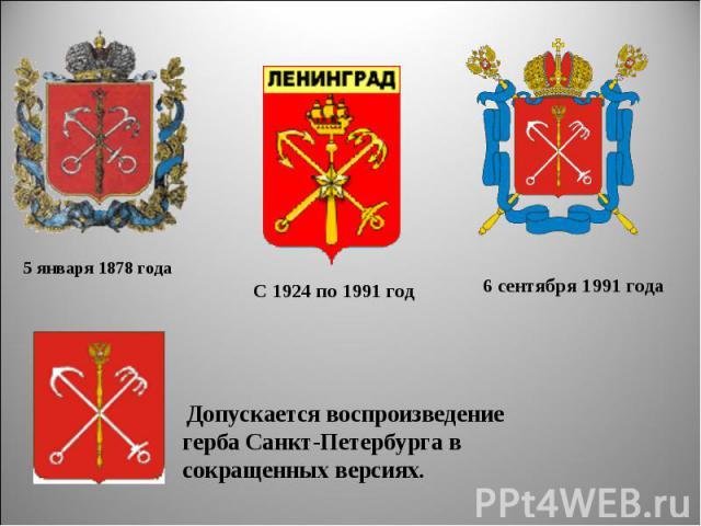Допускается воспроизведение герба Санкт-Петербурга в сокращенных версиях.