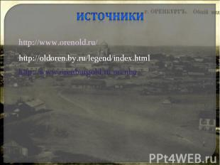 Источникиhttp://www.orenold.ru/http://oldoren.by.ru/legend/index.htmlhttp://www.