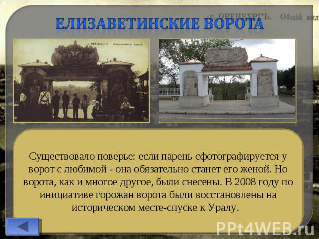 Елизаветинские воротаСуществовало поверье: если парень сфотографируется у ворот с любимой - она обязательно станет его женой. Но ворота, как и многое другое, были снесены. В 2008 году по инициативе горожан ворота были восстановлены на историческом м…