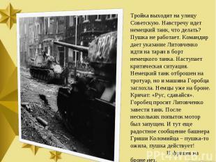 Тройка выходит на улицу Советскую. Навстречу идет немецкий танк, что делать? Пуш