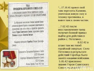 """""""...17.10.41 провел свой танк через весь Калинин, уничтожая живую силу и технику"""
