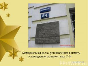 Мемориальная доска, установленная в память о легендарном экипаже танка Т-34