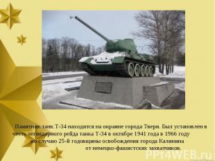 Памятник танк Т-34 находится на окраине города Твери. Был установлен в честь лег