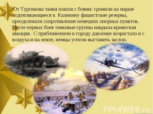От Тургинова танки пошли с боями: громили на марше подтягивающиеся к Калинину фа