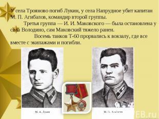 У села Трояново погиб Лукин, у села Напрудное убит капитан М. П. Агибалов, коман