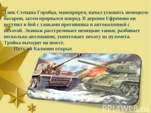 Танк Степана Горобца, маневрируя, начал утюжить немецкую батарею, затем прорвалс