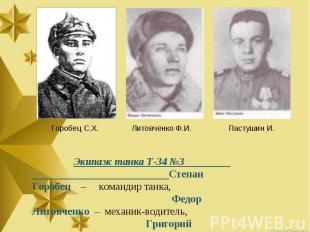 Экипаж танка Т-34 №3 Степан Горобец – командир танка, Федор Литовченко – механик