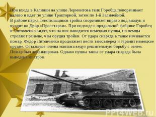 При входе в Калинин на улице Лермонтова танк Горобца поворачивает налево и идет