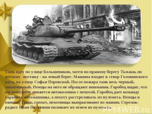 Танк идет по улице Большевиков, затем по правому берегу Тьмаки, по ветхому мости