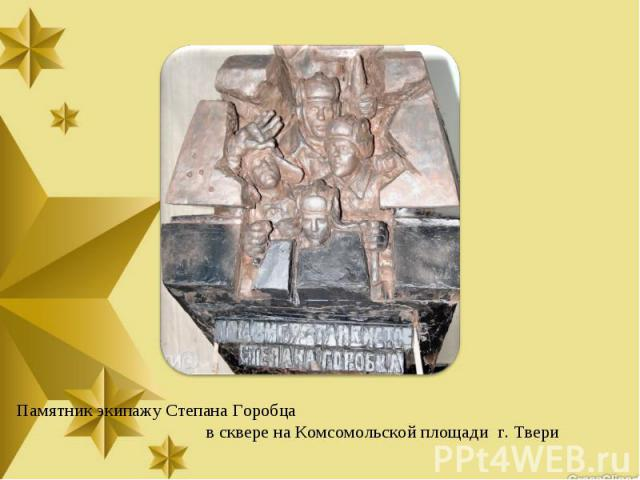 Памятник экипажу Степана Горобца в сквере на Комсомольской площади г. Твери