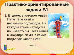 Практико-ориентированные задачи В11. В доме, в котором живёт Петя , 9 этажей и н