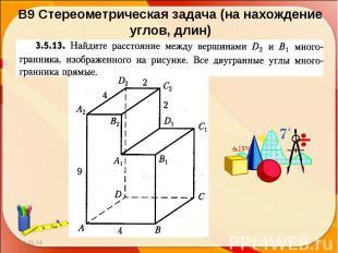 В9 Стереометрическая задача (на нахождение углов, длин)