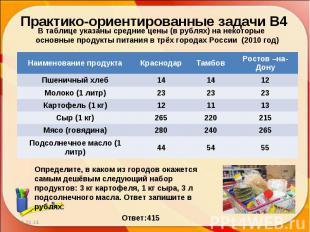 Практико-ориентированные задачи В4В таблице указаны средние цены (в рублях) на н