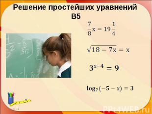 Решение простейших уравнений В5