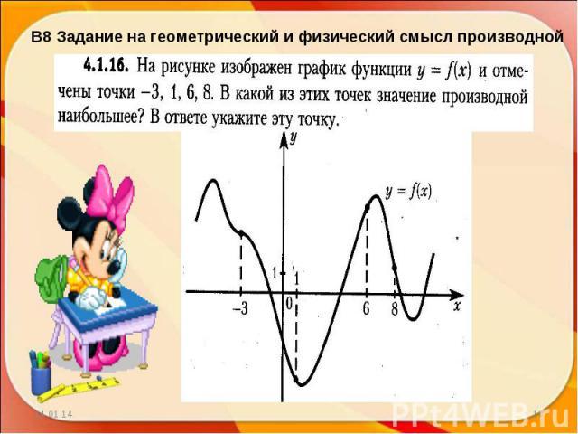 В8 Задание на геометрический и физический смысл производной