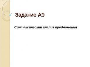 Задание А9Синтаксический анализ предложения
