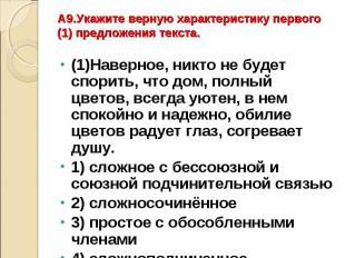 A9.Укажите верную характеристику первого (1) предложения текста.(1)Наверное, ник