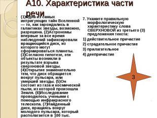 А10. Характеристика части речи(1)Одна из самых интригующих тайн Вселенной — то,