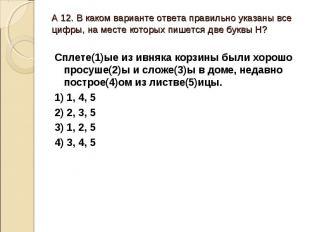 А 12. В каком варианте ответа правильно указаны все цифры, на месте которых пише