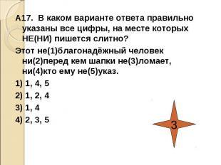 А17. В каком варианте ответа правильно указаны все цифры, на месте которых НЕ(НИ