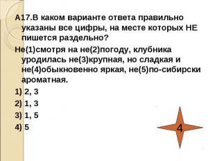 А17.В каком варианте ответа правильно указаны все цифры, на месте которых НЕ пиш