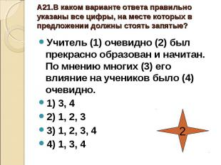 А21.В каком варианте ответа правильно указаны все цифры, на месте которых в пред