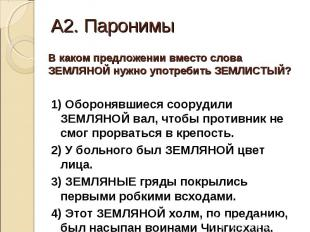 А2. ПаронимыВ каком предложении вместо слова ЗЕМЛЯНОЙ нужно употребить ЗЕМЛИСТЫЙ
