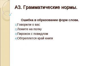 А3. Грамматические нормы. Ошибка в образовании форм слова.Говорили о васЛожите н