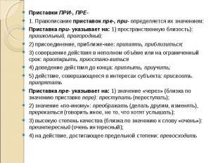 Приставки ПРИ-, ПРЕ-1. Правописание приставок пре-, при- определяется их значени