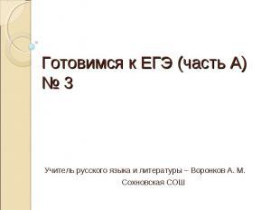 Готовимся к ЕГЭ (часть А) № 3 Учитель русского языка и литературы – Воронков А.